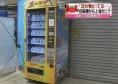 crab-vending-machine